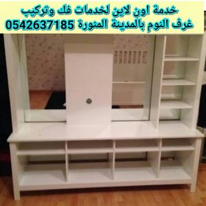 شركة تركيب غرف نوم بالمدينة المنورة