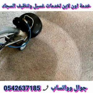 غسيل موكيت بالمدينة المنورة