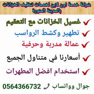 شركة غسيل خزانات بالمدينة المنورة 0564366732