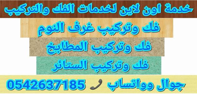 شركة تركيب غرف نوم بالمدينة المنورة 0542637185 بارخص الاسعار