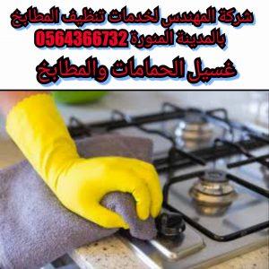 شركة غسيل مطابخ بالمدينة المنورة