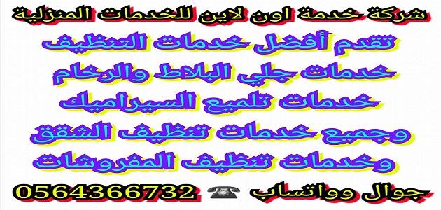 شركة جلي بلاط بالمدينة المنورة ، افضل شركة جلي رخام بالمدينة المنورة بارخص الاسعار