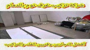 شركة تركيب غرف نوم بالدمام
