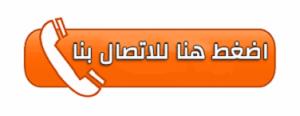 شركة عزل خزانات بالمدينة المنورة 0542637185