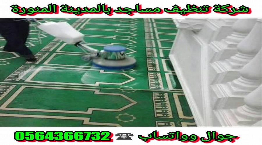 شركة تنظيف مساجد بالمدينة المنورة