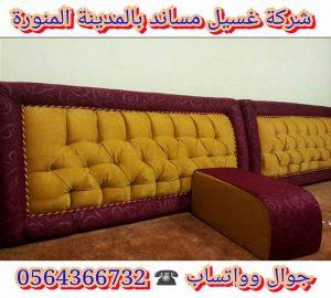 شركة غسيل مساند بالمدينة المنورة 0564366732