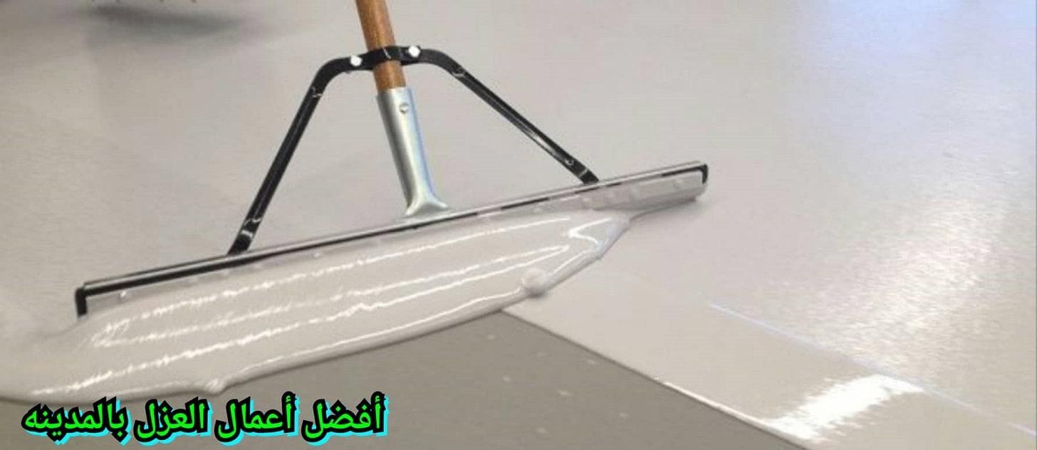 شركة عزل اسطح بالمدينة المنور عزل الاسطح بالمدينة المنوره