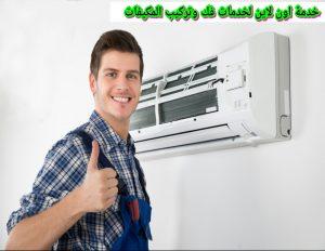 شركة تركيب مكيفات بالمدينة المنورة