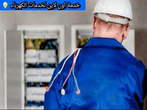 كهربائي بالمدينة المنورة ، فنى كهرباء بالمدينة المنورة