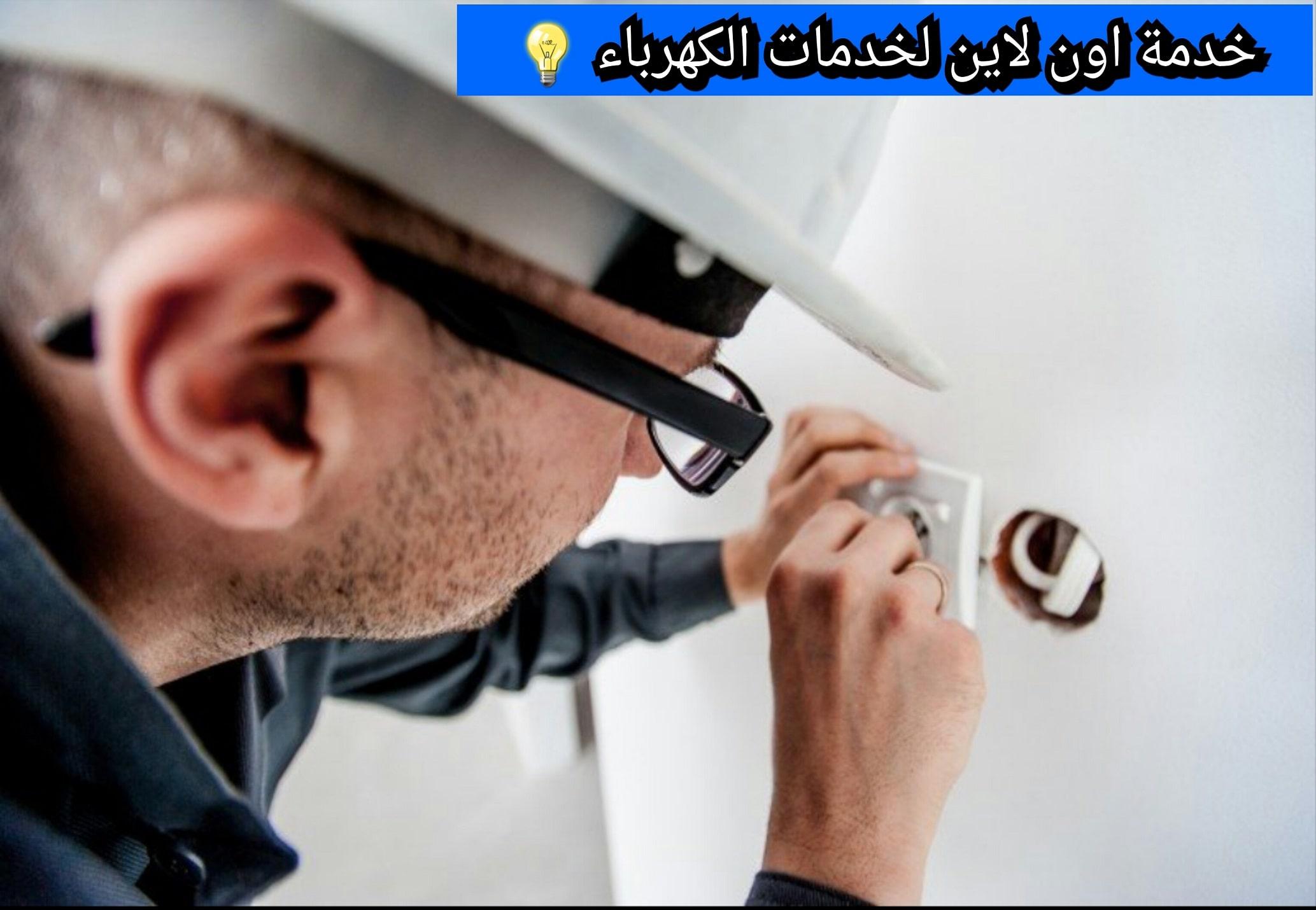 فنى كهربائي بالطائف مقاول كهرباء بالطائف