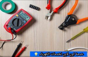 كهربائي بالمدينة المنورة ، معلم كهربائي بالمدينة المنورة