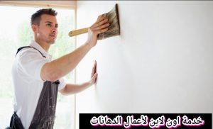 دهان بالمدينة المنورة ، ارخص دهان بالمدينة المنورة ، تركيب ورق حائط بالمدينة المنورة