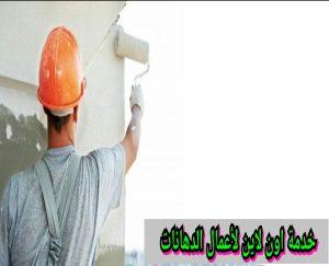 دهان بالمدينة المنورة ، افضل معلم دهانات بالمدينة المنورة