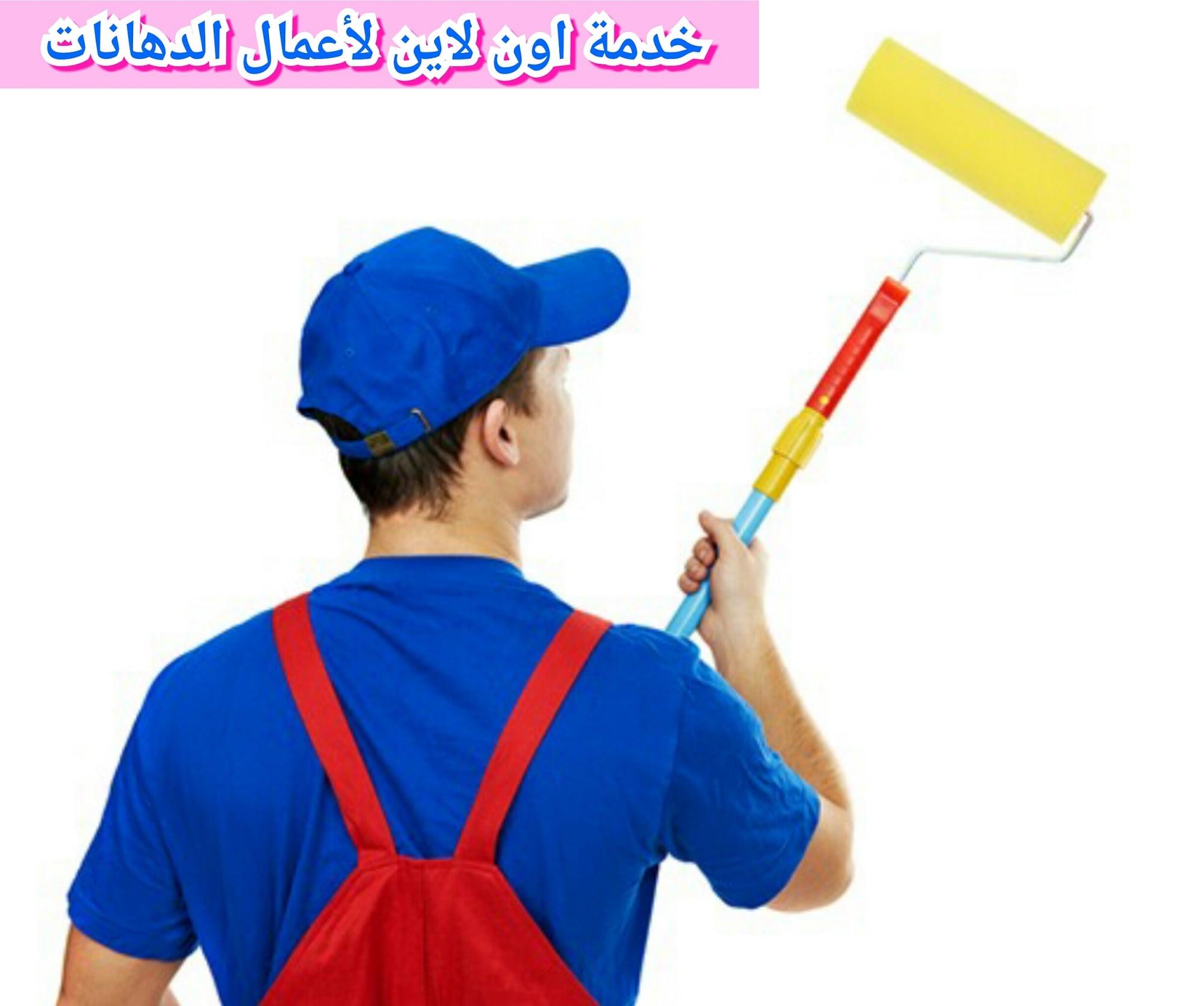 دهان بالمدينة المنورة ، معلم دهانات بالمدينة المنورة