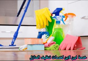 شركة تنظيف منازل بالدمام ، افضل شركة تنظيف بالدمام ارخص شركة تنظيف شقق بالدمام وبالخبر