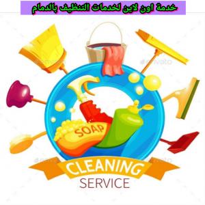 شركة تنظيف منازل بالدمام بافضل المكائن