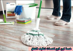 تنظيف جميع انواع الارضيات