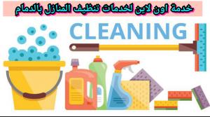 افضل خدمات النظافة بالدمام علي الاطلاق