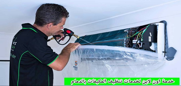 تركيب مكيفات سبليت بالدمام - افضل شركة تنظيف مكيفات بالدمام - غسيل مكيفات بالدمام - صيانة مكيفات بالدمام - غسيل مكيفات بالدمام