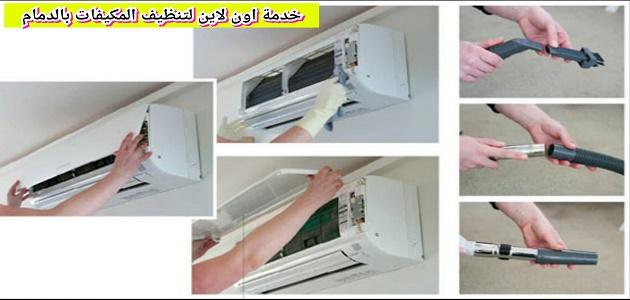 تركيب مكيفات سبليت بالدمام - شركة تنظيف مكيفات بالدمام بافضل المنظفات