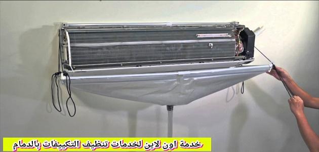 تركيب مكيفات سبليت بالدمام - غسيل وتنظيف مكيفات بالدمام بافضل وسائل التنظيف