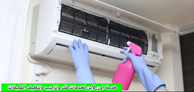 تركيب مكيفات سبليت بالدمام - غسيل وتنظيف وتاسيس وتمديد وصيانة مكيفات بالدمام