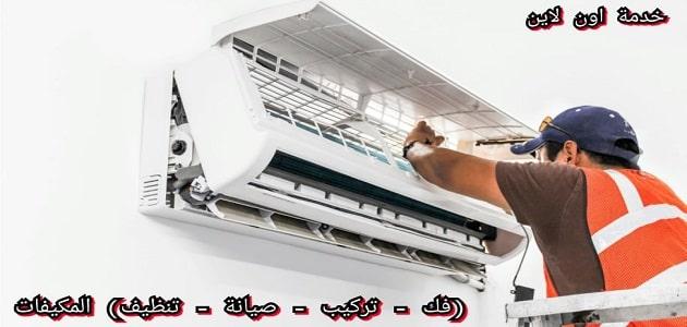 شركة تنظيف مكيفات بالرياض - فك و تركيب مكيفات بالرياض -افضل شركة تركيب مكيفات سبليت بالرياض