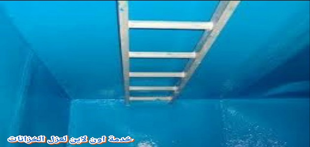 عزل ايبوكسي لخزانات المياه الارضية
