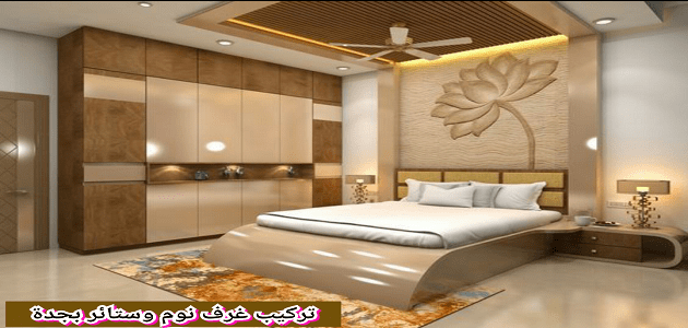 تركيب غرف النوم والستائر