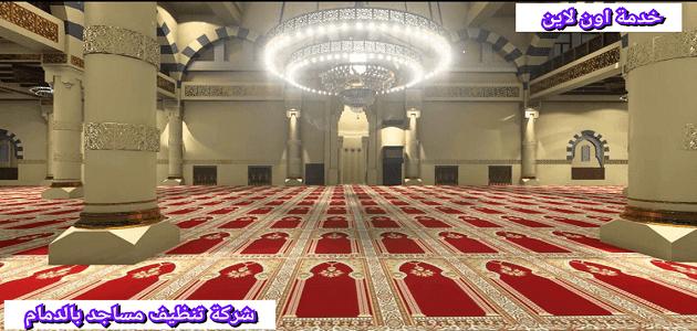 شركة تنظيف مساجد بالدمام - تنظيف مساجد بالخبر