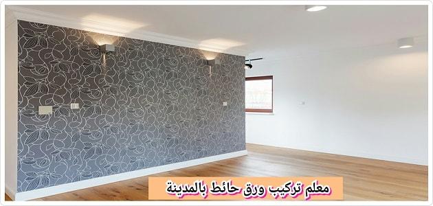 تركيب ورق جدران بالمدينة المنورة بارخص الاسعار