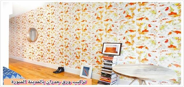تركيب ورق جدران بالمدينة المنورة تركيب ورق الجدران بالمدينة المنورة