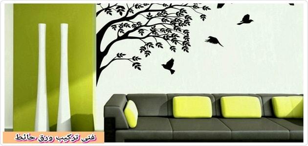 تركيب ورق حائط بالمدينه المنوره تركيب ورق الحائط بالمدينة المنورة