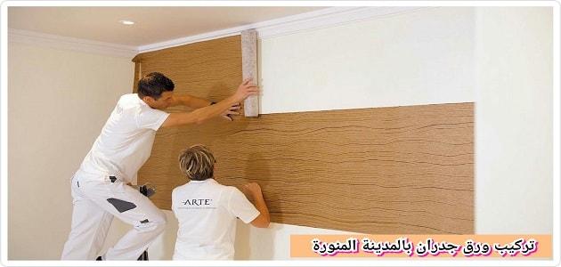 تركيب ورق جدران بالمدينه المنوره فنى ورق حائط بالمدينة المنورة