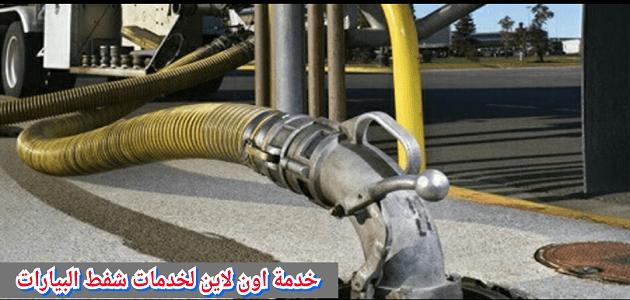 شركة شفط بيارات بالمدينة المنورة - وايت مياه لشفط البيارات