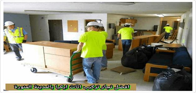 شركة تركيب اثاث ايكيا بالمدينة المنورة بافضل العماله