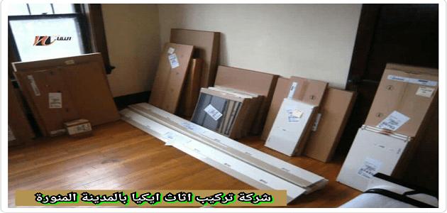 شركة تركيب اثاث ايكيا بالكرتون بالمدينة المنورة بافضل سعر
