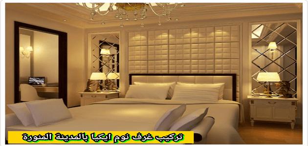 شركة تركيب غرف نوم ايكيا بالمدينة المنورة جميع غرف النوم
