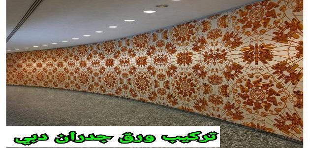تركيب ورق جدران ابوظبي