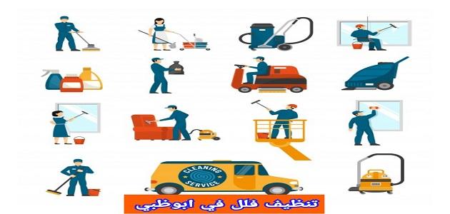 شركة تنظيف شقق في ابوظبي