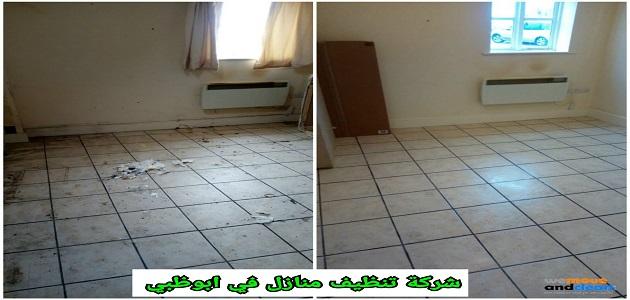 شركة تنظيف فلل في ابو ظبي