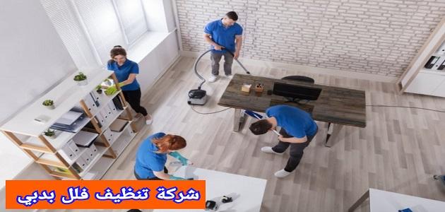 شركة تنظيف منازل في ابو ظبي