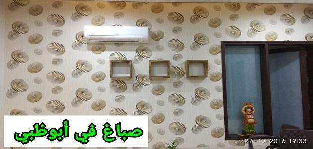 صباغ في ابو ظبي