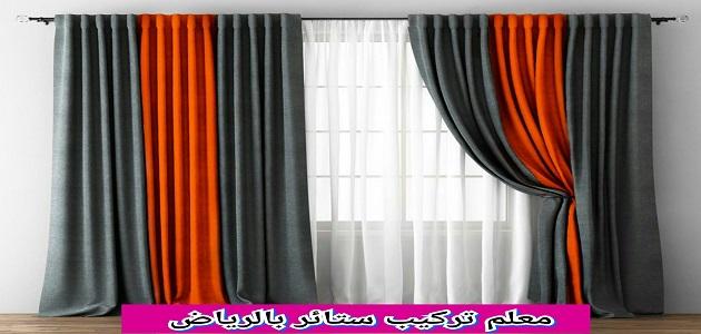 تركيب ستائر شمال الرياض