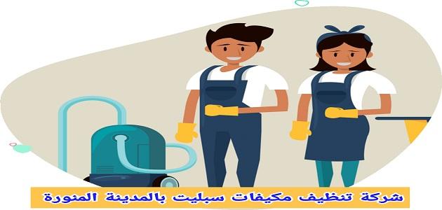 تنظيف المكيفات بالمدينة المنورة