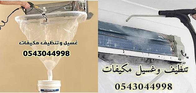 تنظيف مكيفات بالدمام
