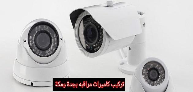 اسعار تركيب كاميرات مراقبة بجدة