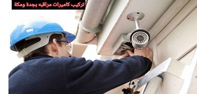 تركيب كاميرات المراقبة في جدة