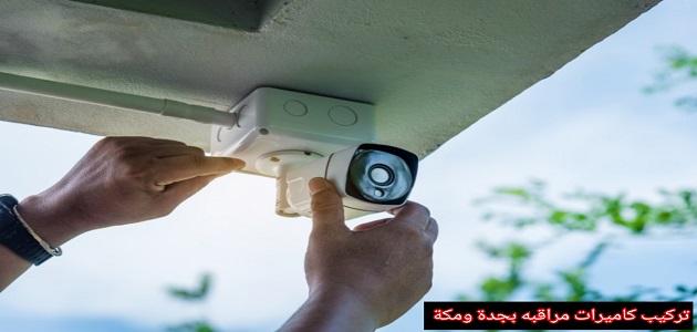 تركيب كاميرات مراقبة في جدة