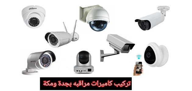 تركيب كاميرات مراقبة مكهتركيب كاميرات مراقبة مكه